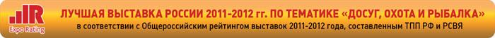"""1607. Международная 35-ая выставка  """"Охота и рыболовство на Руси"""""""