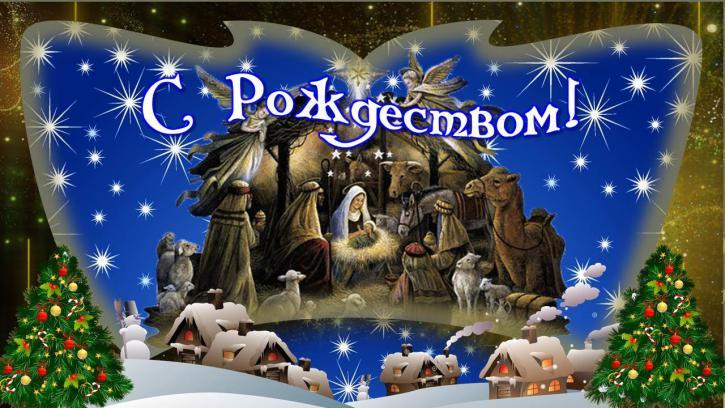Рождество Христово 2018: картинки