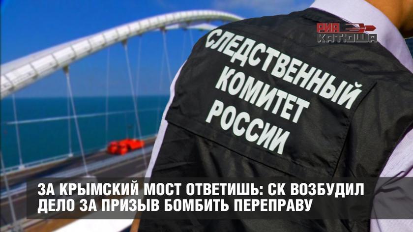За Крымский мост ответишь: СК возбудил дело за призыв бомбить переправу