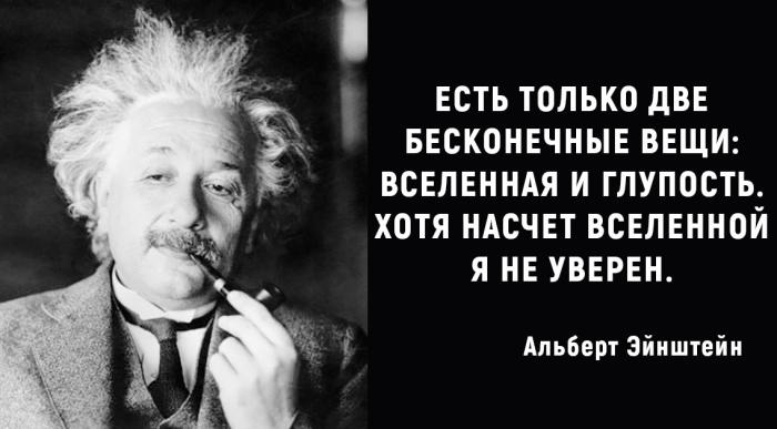 Как Альберту Эйнштейну предл…