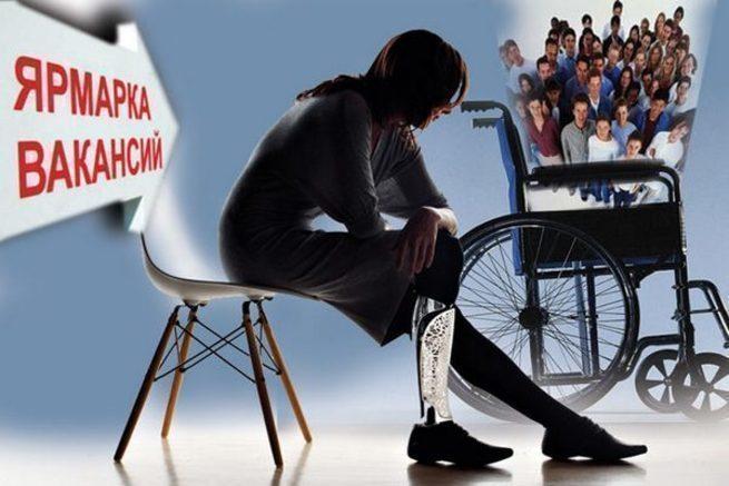 Инвалидов больше не будет.