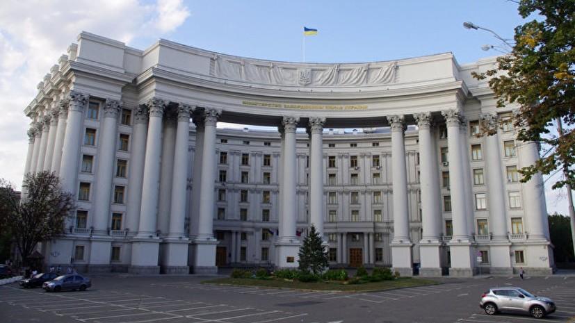 В МИД Украины заявили о нали…