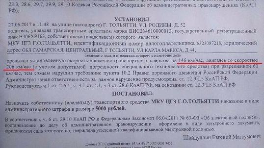 В Тольятти спасателям пришел штраф: разогнались до 206 км/ч на старенькой «Ниве»