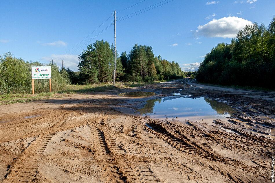 1. Стоило свернуть с федеральной трассы Р-176 «Вятка», как дорога закончилась. Дальше наш путь лежал по разбитой песчаной дороге. Кое-где встречались участки с дорожными плитами, но и от них легче не становилось.