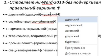 В российской версии Office 2…