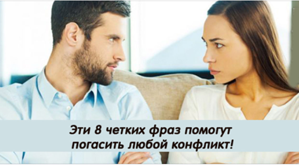 8 четких фраз, которые помогут погасить любой конфликт