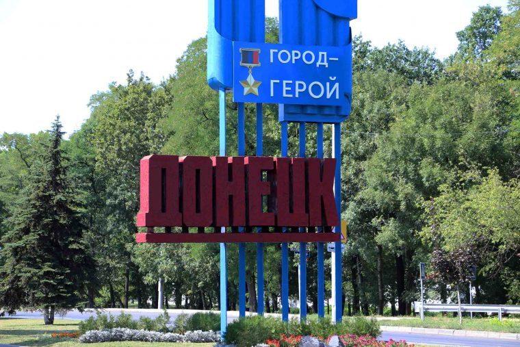 Донецк – параллельная реальность укросми