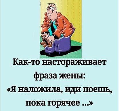 """""""У всех жены как жены, а у этой никогда голова не болит!""""..."""
