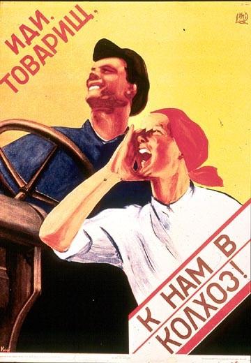 Как при Сталине платили колхозникам