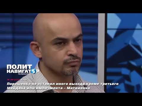 Импичмент или Майдан-3: У Тимошенко объявили ультиматум Порошенко