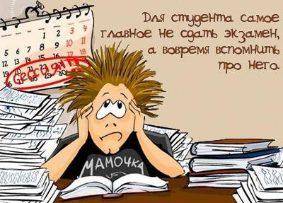 СМЕШНАЯ ПЯТНИЦА. Про студентов...