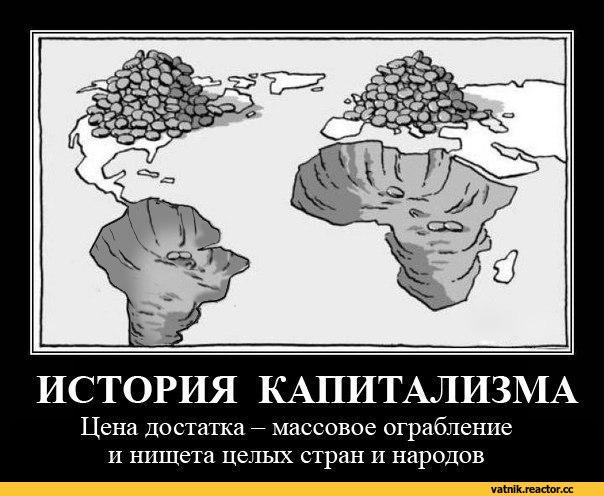 Капитализм - история большого грабежа. Английский образец