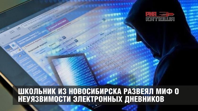 Школьник из Новосибирска развеял миф о неуязвимости электронных дневников
