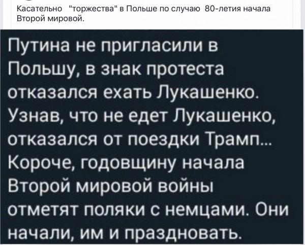 """Касательно """"торжества"""" в Польше"""
