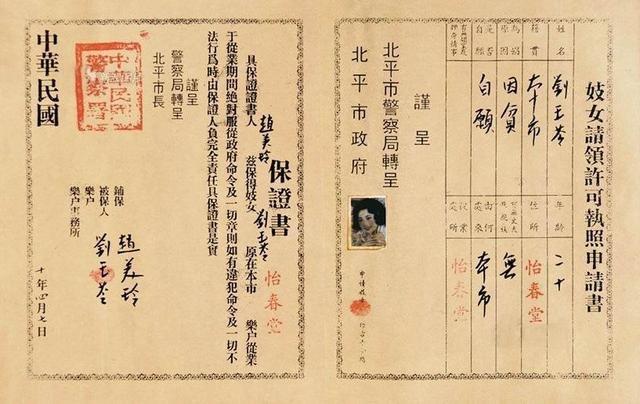 """Лицензия Лю Юлин для работы в доме терпимости """"Ичун Холл"""" в Пекине, 1921 год бордели, жрицы любви, китай, продажная любовь, проституция"""