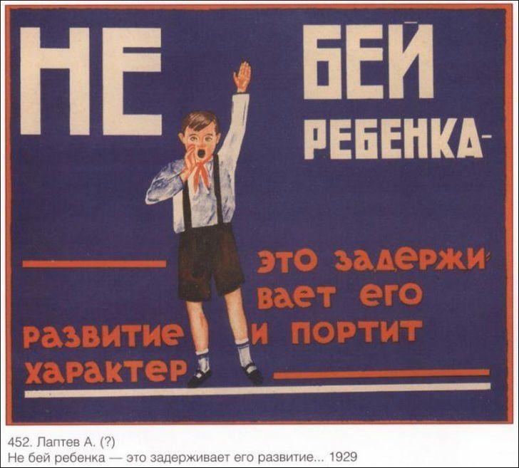 Советские агитплакаты
