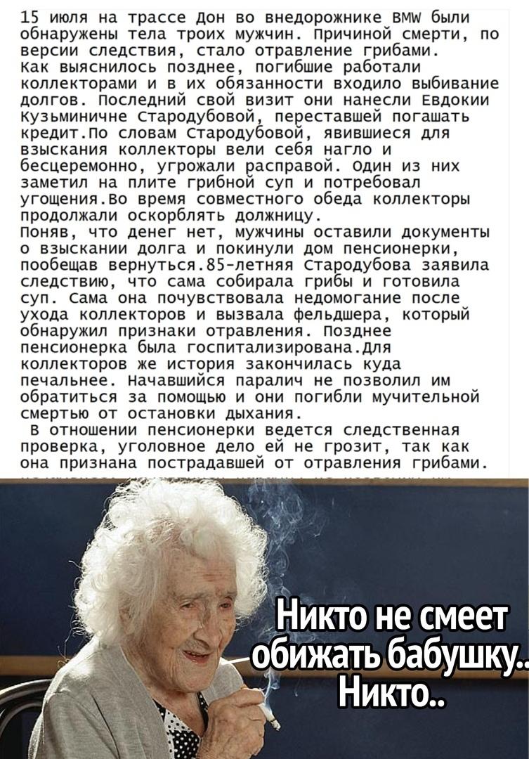 Бабушку обижать нельзя