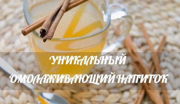 Уникальный напиток для похудения