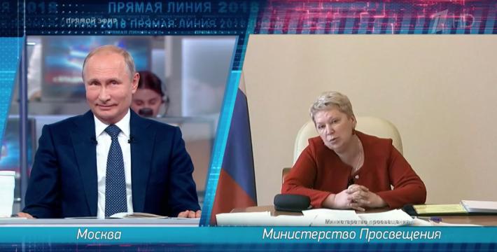 Путин призвал министра просв…