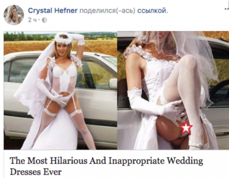 Inappropriate wedding