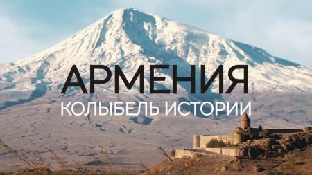 Армения. Колыбель истории (2017)