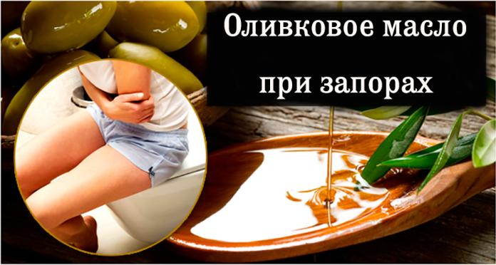 Лучшие способы использовать оливковое масло для запоров