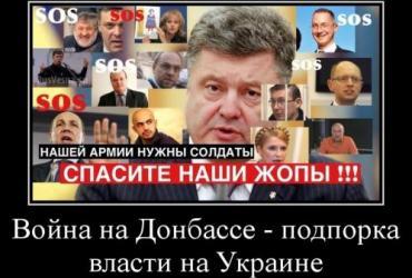 Киев нашел новый повод продолжить войну на Донбассе