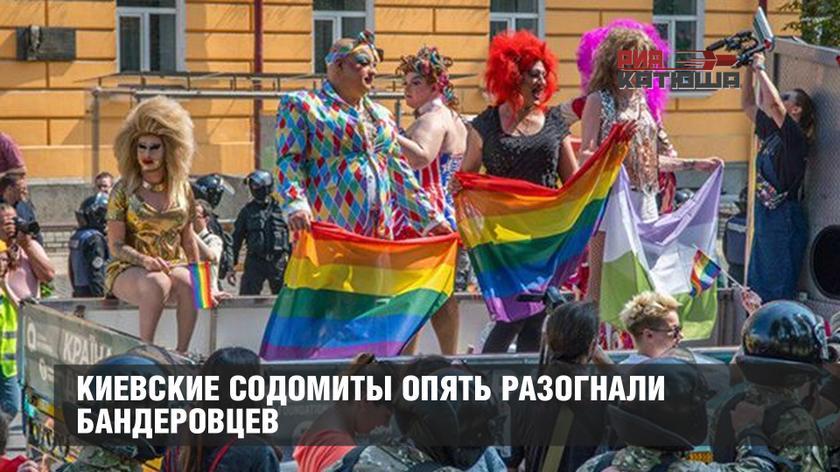 Киевские содомиты опять разогнали бандеровцев