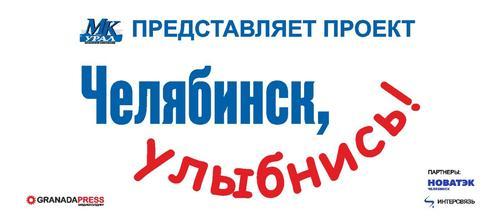 Акция «Челябинск, улыбнись!» продолжится 1 сентября на Кировке