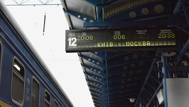 Украина может прекратить железнодорожное сообщение с РФ в 2018 году