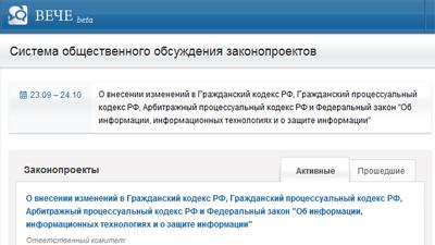 На сайте Госдумы появилось «…