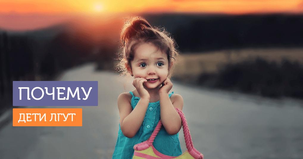 Почему дети начинают врать и когда стоит беспокоиться родителям