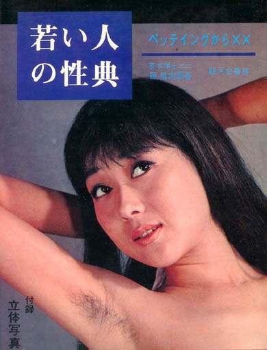 Зачем я это увидел: японский секс-справочник для подростков 1960-х