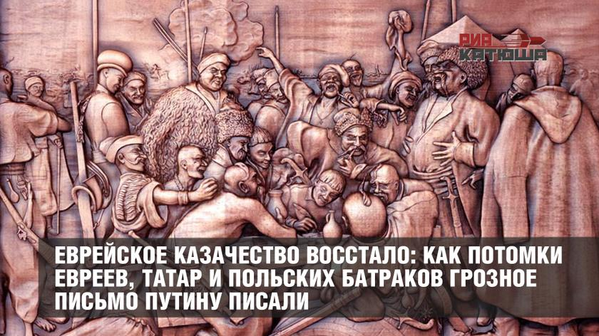 Еврейское казачество восстало: как потомки евреев, татар и польских батраков грозное письмо Путину писали