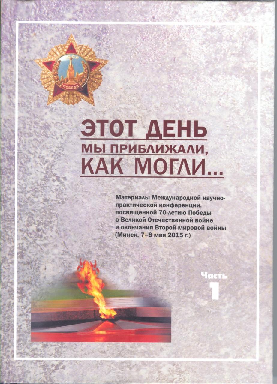 Русский язык и оккупация