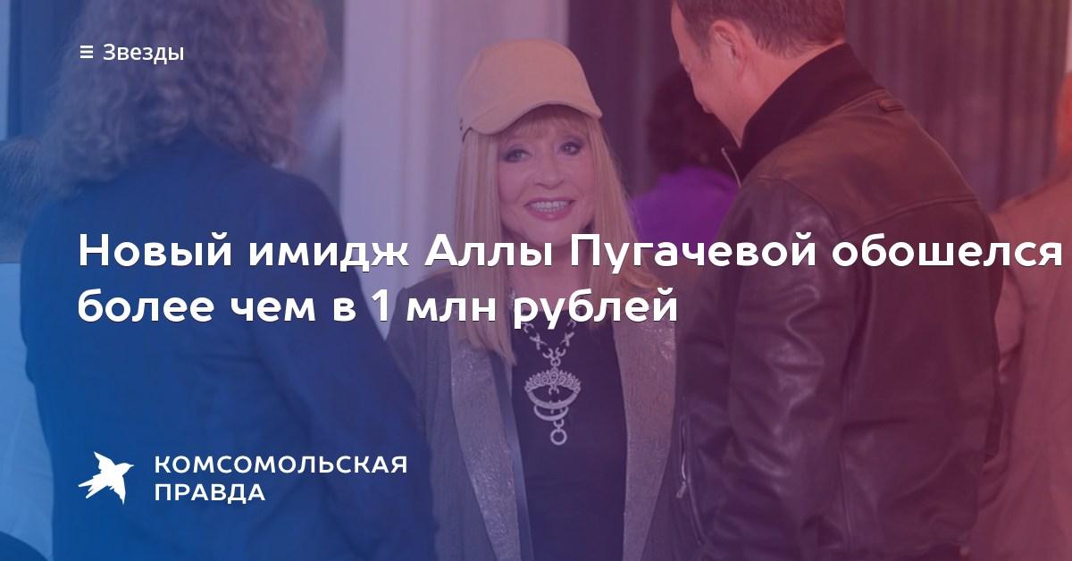Новый имидж Аллы Борисовны