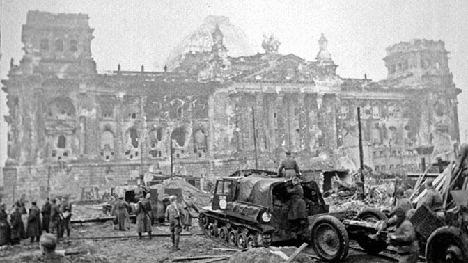 Воины-освободители: как советские солдаты пробивались к Рейхстагу.