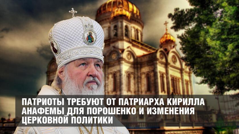 Патриоты требуют от Патриарх…