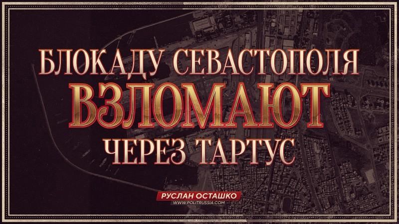 Блокаду Севастополя взломают через Тартус