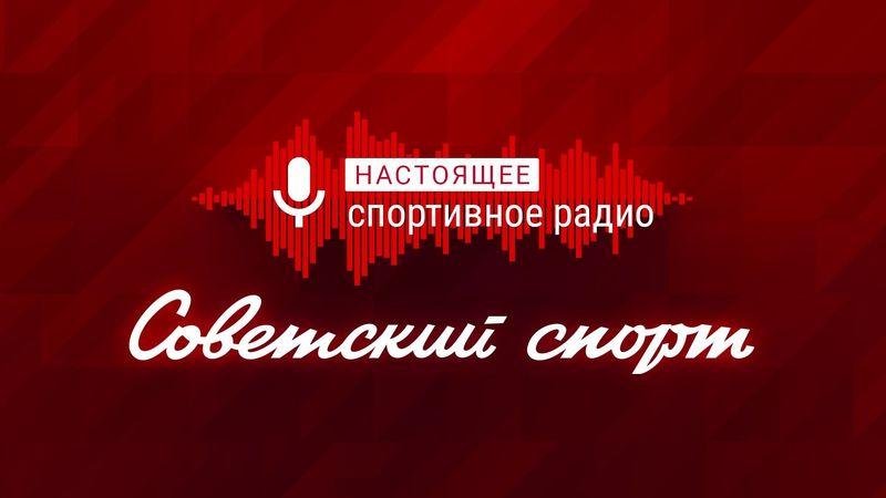 «Советский спорт» дарит вам …