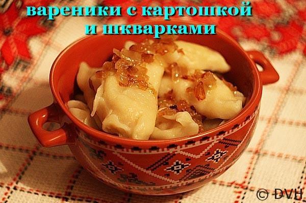 с картошкой и шкварками (600x397, 172Kb)