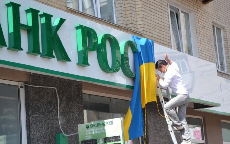Зачем идиотам с Банковой нужны российские банки
