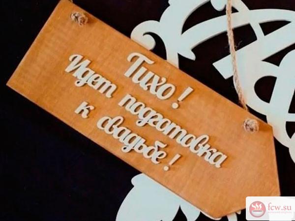 Организовать свадьбу самосто…