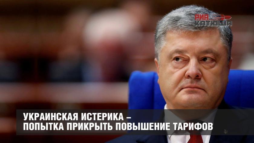 Украинская истерика - попытка прикрыть повышение тарифов