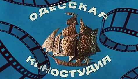 Реквием по Одесской киностудии