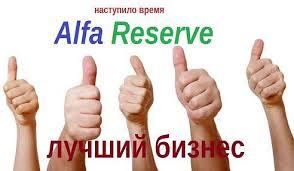 Alfareserve - автоматическая система доверительного управления с гарантией выплат.