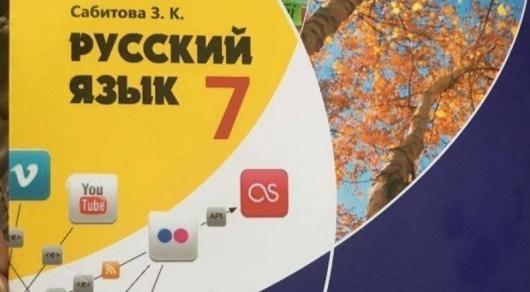 ВКазахстане закритику учебников порусскому вызывают вполицию