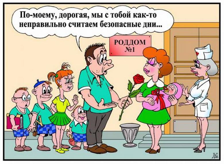 - Дорогая, я хочу ребенка!... Улыбнемся))