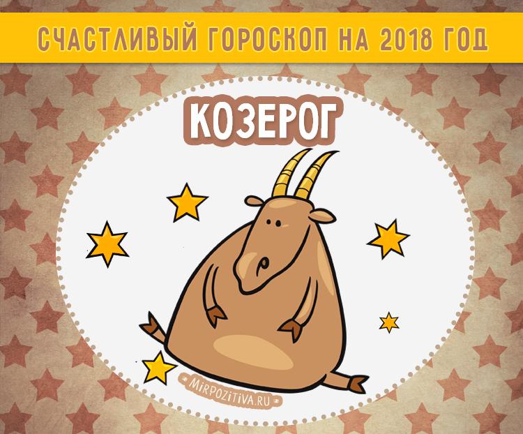 Подробный астрологический прогноз для Козерога на 2018 год