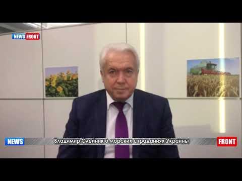 Владимир Олейник о морских страданиях Украины